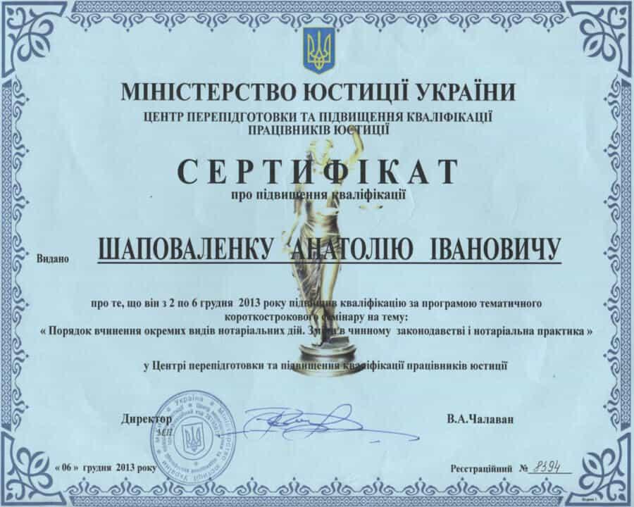 Shapovakenko - sertificat