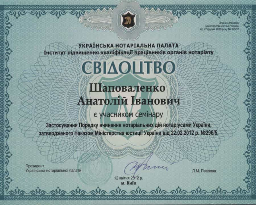 Notarius Shapovakenko - sertificat